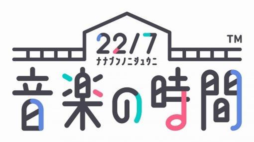 """「22/7 音楽の時間」,カバー楽曲""""夜に駆ける""""と""""群青""""が実装"""