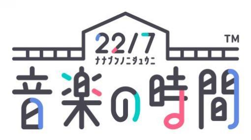 """「22/7 音楽の時間」,新プロジェクト""""二人三脚プロジェクト""""の組合わせを発表"""