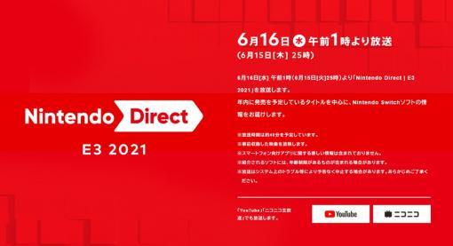 任天堂が「Nintendo Direct | E3 2021」を予告。E3最終盤に満を持して発表へ