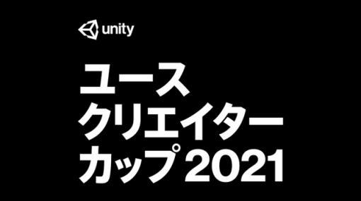 「Unityユースクリエイターカップ2021」開催決定、大会名を一新し協賛の募集開始(ユニティ・テクノロジーズ・ジャパン) - ニュース