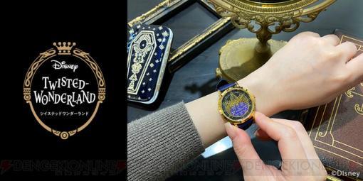 『ディズニー ツイステ』高級感あふれる式典服モチーフの腕時計が登場。6月22日まで予約受付