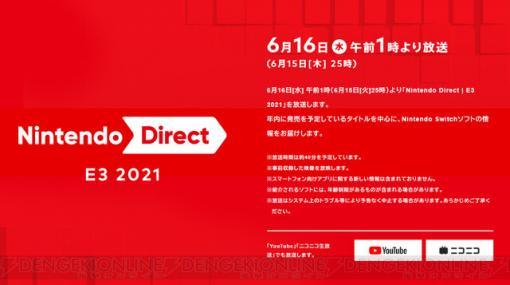 「Nintendo Direct | E3 2021」が6月16日午前1時より配信。年内発売予定のタイトルが発表