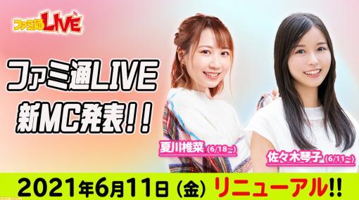 """""""ファミ通LIVE""""新MCに夏川椎菜さんと佐々木琴子さんを迎え、2021年6月11日よりリニューアル。放送日も金曜20時に変更"""