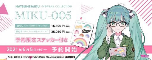 """初音ミクのPCメガネ""""MIKU-005""""が6月5日より予約開始。初音ミクらしさを感じさせる4層のカラーリングを採用したスタイリッシュなメガネに"""