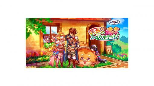 Switch『彩色のカルテット』が本日6月3日配信開始。四季に彩られた美しいドット絵の世界を冒険できるファンタジーRPG