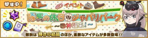 「けものフレンズ3」イベント「隊長の休日INジャパリパーク~四神襲来!~」が開催!「ゲンブすてっぷあっぷしょうたい」も