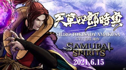 「SAMURAI SPIRITS」シリーズを代表するボスキャラ・天草四郎時貞のトレーラーが公開!
