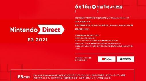 任天堂の情報番組「Nintendo Direct│E3 2021」6月16日午前1時から配信へ。Nintendo Switch用ソフトの最新情報を約40分でお届け