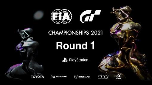 「FIA グランツーリスモ チャンピオンシップ 2021」のワールドシリーズラウンド1が6月6日に配信