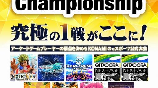 「The 10th KONAMI Arcade Championship」7月17日より決勝ラウンドを開催