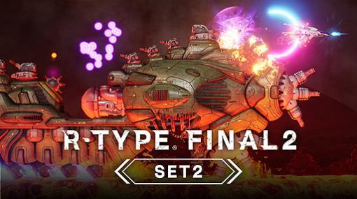 「R-TYPE FINAL 2」DLC第2弾は6月4日配信開始。R-TYPE DELTA,R-TYPEのステージがオマージュステージとして登場