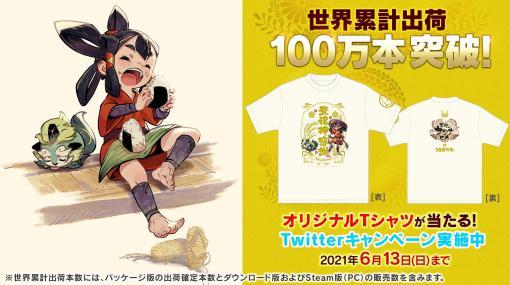 「天穂のサクナヒメ」の世界累計出荷本数が100万本を突破。オリジナルTシャツが当たるフォロー&リツイートキャンペーンを実施