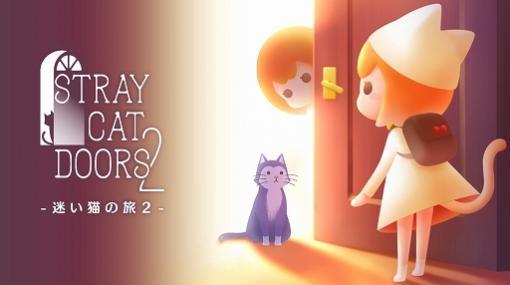 Switch用ソフト「迷い猫の旅2 - Stray Cat Doors 2-」が本日リリース
