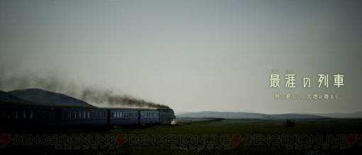 荒野を走る鉄道を舞台にしたアドベンチャー『最涯の列車』が発売