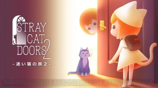 ほんわかキャラと謎解きゲーム『迷い猫の旅2 ‐Stray Cat Doors2‐』