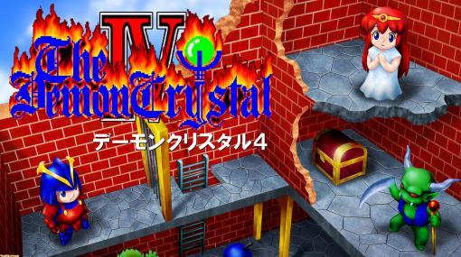『デーモンクリスタル4』Switchダウンロード版が6月17日発売決定。フェアリス王国に平和を取り戻すアクションロールプレイングゲーム