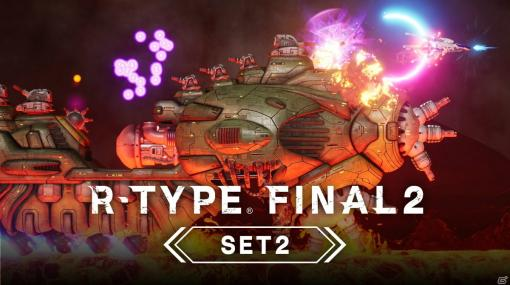 「R-TYPE FINAL2」追加DLC第2弾がPS4/XboxSX/Xbox One/Switchで6月4日に配信!