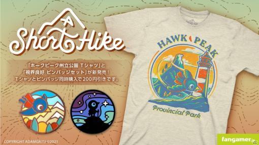 「A Short Hike」と「Stardew Valley」のオリジナルTシャツとピンバッジが登場!
