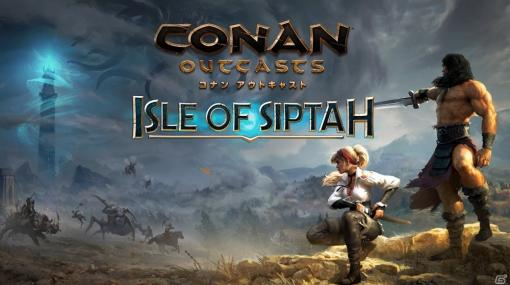 PS4「Conan Outcasts」新たなマップ・シプター島を舞台にサバイバル!大型拡張DLC「アイル・オブ・シプター」が配信開始