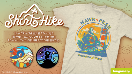 Fangamer Japanから心温まるアドベンチャー『A Short Hike』の公式コラボグッズ2点が新登場。同時発売の『スターデューバレー』オリジナルTシャツとともに美しく穏やかな自然を感じよう