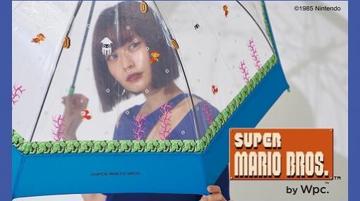 「スーパーマリオ」をモチーフにしたビニール傘が再入荷。オンラインショップで販売中