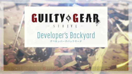 『ギルティギア ストライヴ』今後の開発方針は? デベロッパーズバックヤード第6回が公開