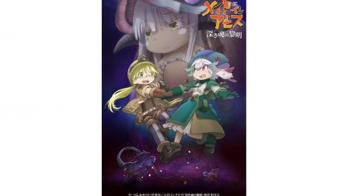 劇場版『メイドインアビス 深き魂の黎明』6月11日よりニコニコやdアニメストアなどで順次配信