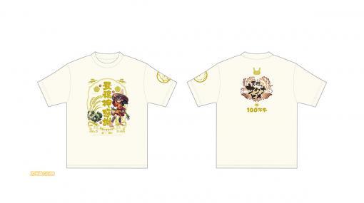 『天穂のサクナヒメ』が世界累計出荷本数100万本を突破。記念として関係者用オリジナルTシャツが100名に当たるプレゼントキャンペーンが開催
