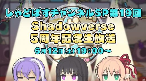「Shadowverse」新カードを発表する5周年記念生放送が6月12日に配信!優木かなさんや逢坂良太さんらが出演