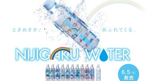 「ラブライブ!虹ヶ咲学園スクールアイドル同好会」のイラストを使用した「ニジガクウォーター」が発売!