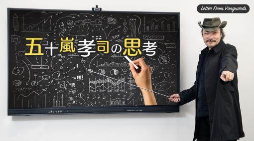 連載「五十嵐孝司の思考」第4回:「アイデアの出し方,企画書の書き方」
