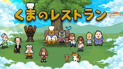 アドベンチャーゲーム「くまのレストラン」のSwitch版が6月17日に発売。現世で亡くなった人たちに最後の晩餐をふるまおう