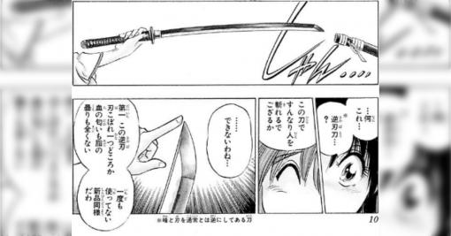 """漫画『るろうに剣心』の""""逆刃刀""""があたかも実在したかのように思わせる表現が上手いという話「実際にあると信じ込んでいた…」 - Togetter"""