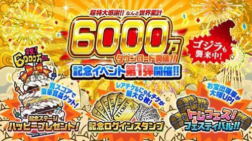 「にゃんこ大戦争」6000万DL記念イベントが開催。「ゴジラ」コラボがスタート