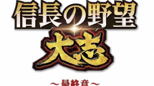 舞台「信長の野望・大志 〜最終章〜 群雄割拠 関ヶ原」の上演が決定