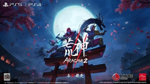 アークシステムワークス、スタイリッシュアクション『荒神2』など3本の新作DLゲームを発表