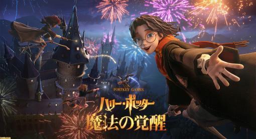 『ハリポタ』の魔法ワールドがゲームで蘇る! スマホ&PC向け完全新作リアルタイムカードバトルRPG『ハリー・ポッター:魔法の覚醒』の国内配信が決定