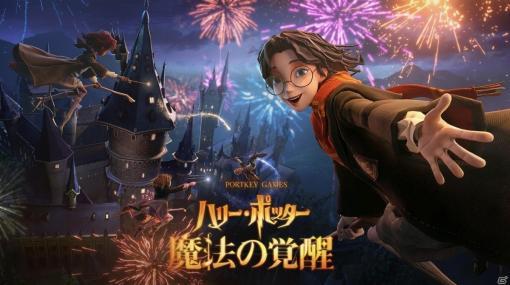 リアルタイムカードバトルRPG「ハリー・ポッター:魔法の覚醒」がPC/iOS/Androidで国内配信決定!