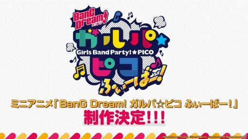ミニアニメ「BanG Dream! ガルパ☆ピコ ふぃーばー!」の制作が決定!「バンドリーマー感謝キャラバン2021」の情報も公開