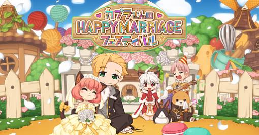 「ラグナロクオンライン」,カプラさんのHappy Marriageフェスティバルがスタート
