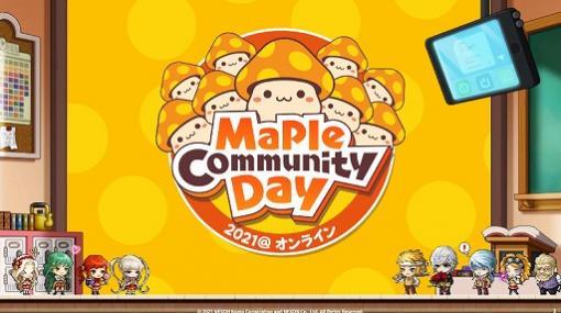 """「メイプルストーリー」,""""Maple Community Day 2021@オンライン""""のイベントレポートが公開"""