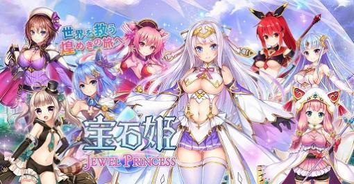 「宝石姫」,新人救星主応援キャンペーンと「凍京NECRO SM」とのコラボキャンペーンが開催