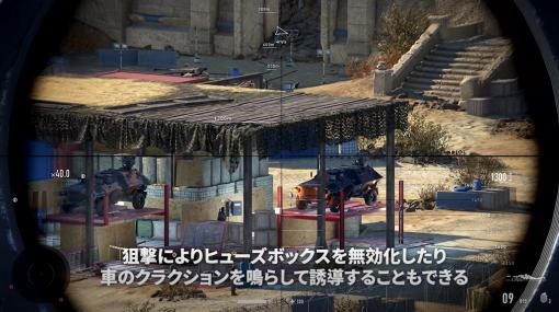 PS5/PS4「Sniper Ghost Warrior Contracts 2」,遠距離狙撃の攻略ポイントやプレイ映像などを収録したプロモーションムービーが公開