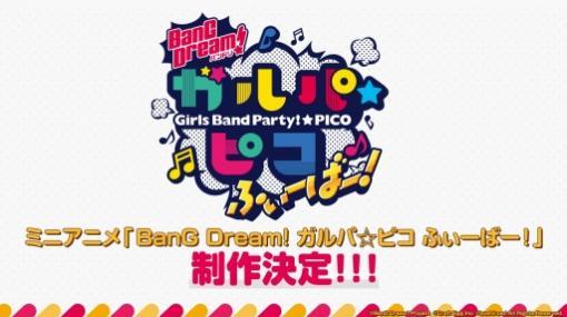 ミニアニメ「BanG Dream! ガルパ☆ピコ ふぃーばー!」が制作決定