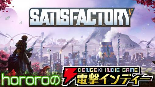 【電撃インディー】本日21時から『Satisfactory』をhororoがプレイします!