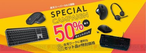 ゲーミングマウスがポイントバック40%! ロジクールスペシャルキャンペーン開催中【楽天スーパーセール】