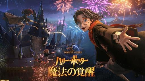 『ハリー・ポッター』のリアルタイムカードバトルRPG『ハリー・ポッター:魔法の覚醒』スマホ/PC向けに配信決定!