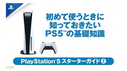 【PS5】スターターガイド1・2が公開。購入前の準備、初起動時に知っておきたい基礎知識などがまるわかり!