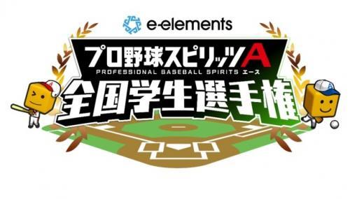 「e-elements プロ野球スピリッツA 全国学生選手権」が7月10日より実施!参加チームのエントリーが受付中