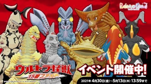 「ラクガキ キングダム」にて期間限定イベント・ウルトラ怪獣15番ファイトが開催